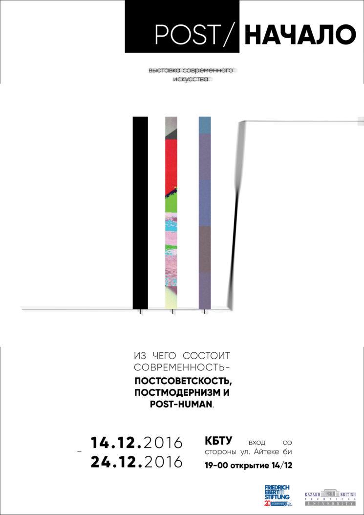 """Выставка современного искусства """"Post/Начало"""""""