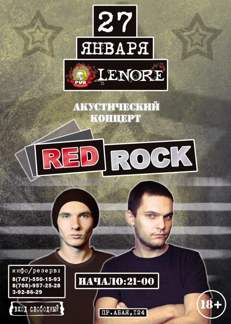 "Акустический концерт ""Red Rock"""