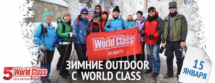 World Class Almaty приглашает в горы