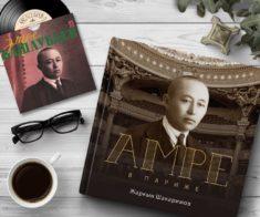 Творческий вечер автора книги «Амре в Париже»