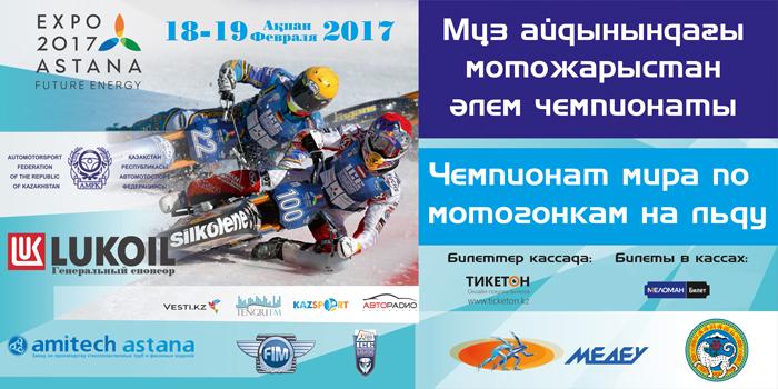 4527u10962_chempionat-po-motogonkam-na-ldu-medeu-2017_0