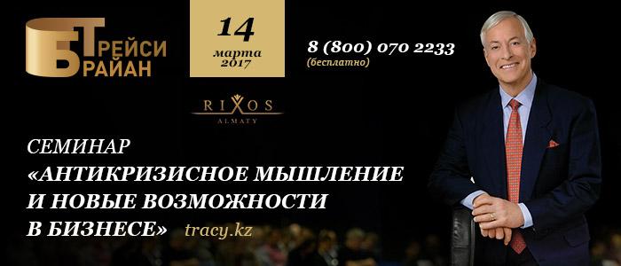 4620u10962_brayan-treysi-antikrizisnoe-myshlenie_0
