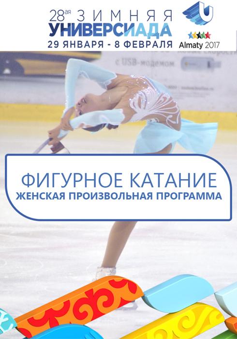 4639u10962_figurnoe-katanie-zhenskaya-proizvolnaya-programma-2017
