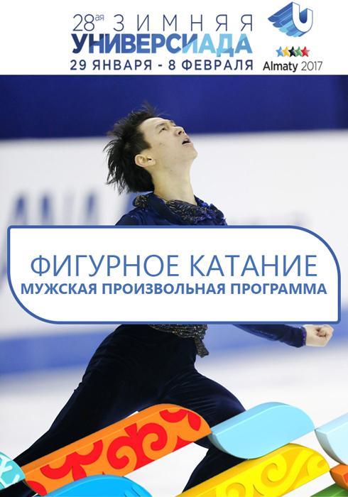 4641u10962_figurnoe-katanie-muzhskaya-proizvolnaya-programma