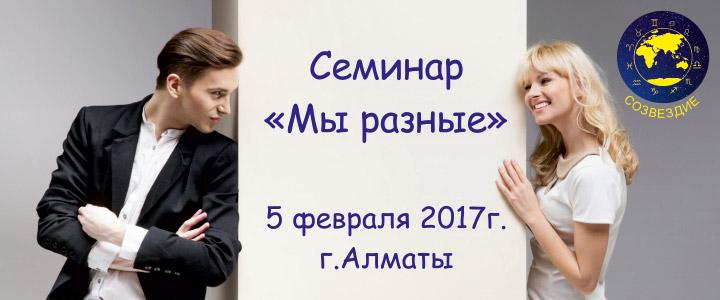 4772u10962_seminar-my-takie-raznye