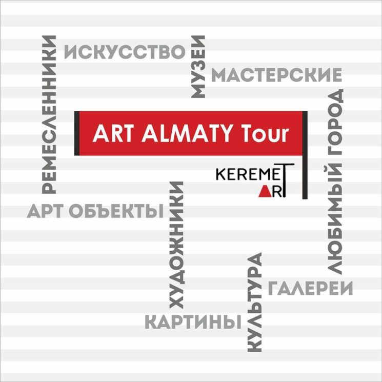 Art Almaty tour