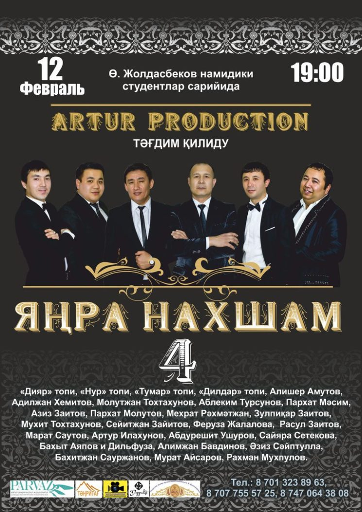 "Концерт ""Яңра Нахшам - 4"""