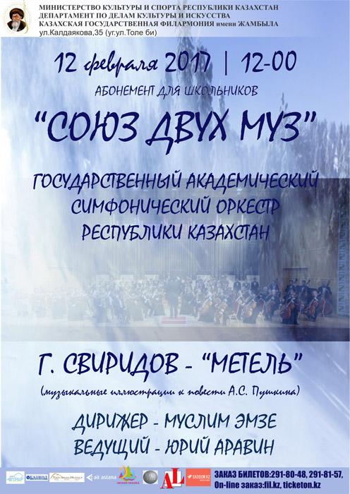 godovoi-abonement-dlya-shkolnikov-1202
