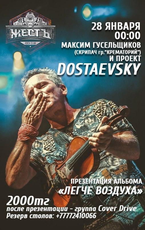 """Проект """"DostAevsky"""" в клубе """"Жесть"""""""