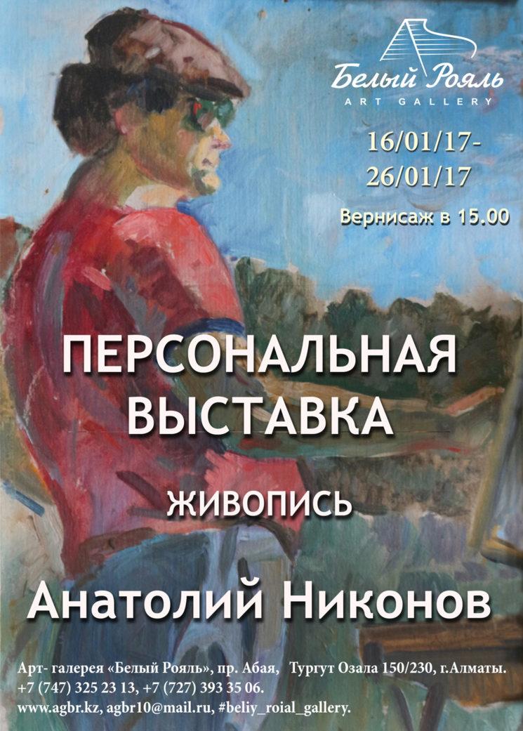 nikonov-1_149673893664130043
