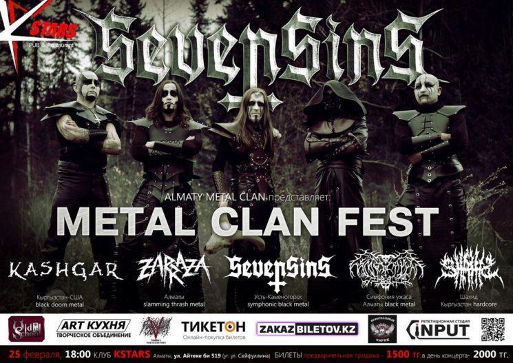 """Фестиваль экстремальной музыки """"Metal Clan Fest"""""""
