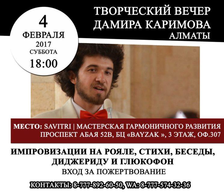 Творческий вечер Дамира Каримова