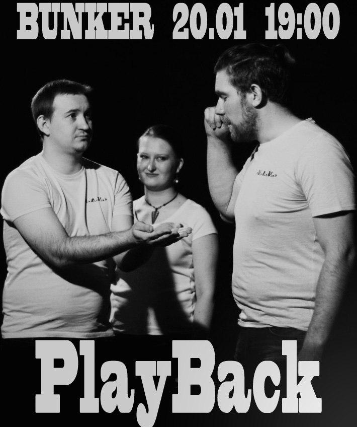 Перфоманс PlayBack-театра И.Л.И.