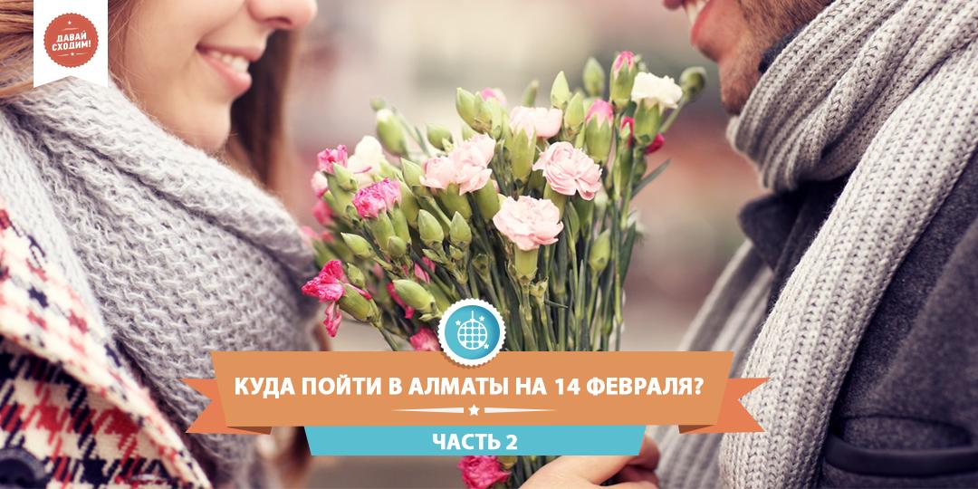 Куда пойти в Алматы на 14 февраля? Часть 2