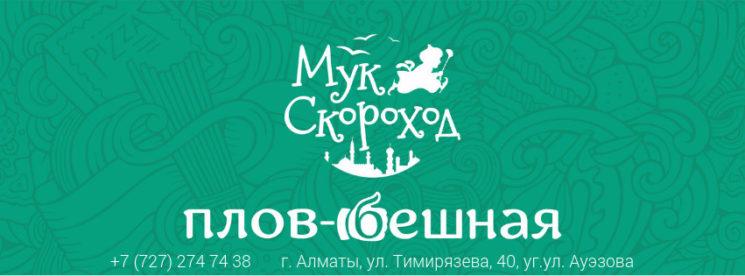 "Плов-Бешная ""Мук-Скороход"""