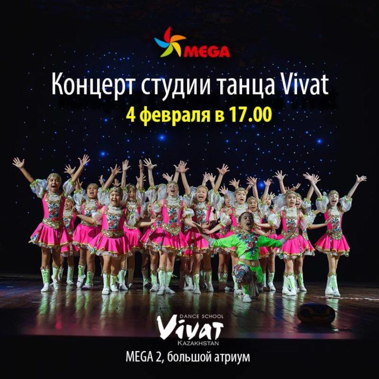 """Концерт студии танца """"Vivat"""""""