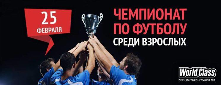 Чемпионат по футболу World Class 2017