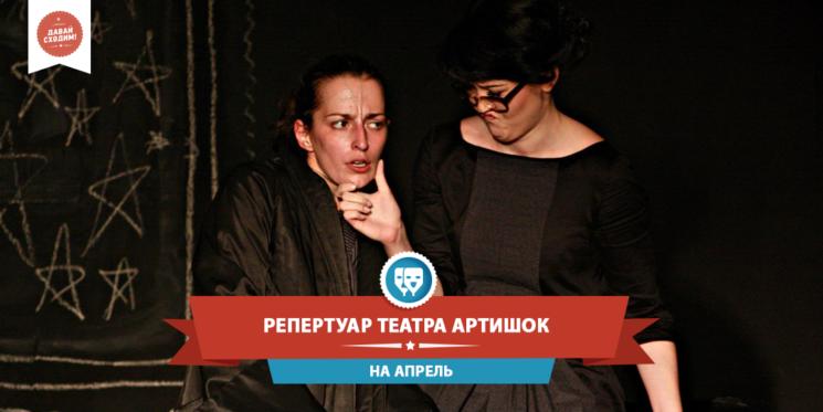 Репертуар театра Артишок на апрель