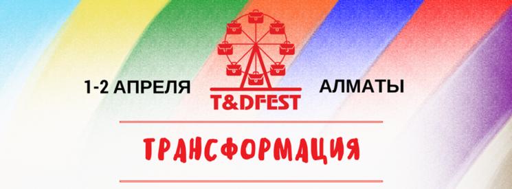 Фестиваль T&D −2017