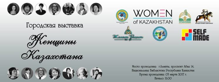 Выставка «Женщины Казахстана»