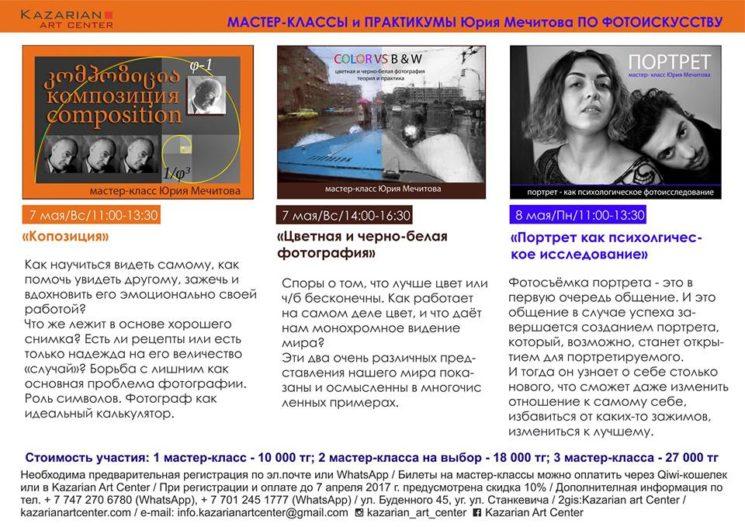 Искусство фотографии: мастер-классы Юрия Мечитова в Алматы