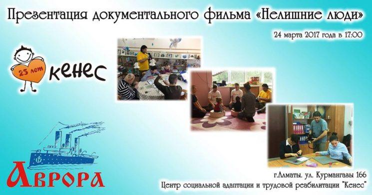 Презентация документального фильма «Нелишние люди»