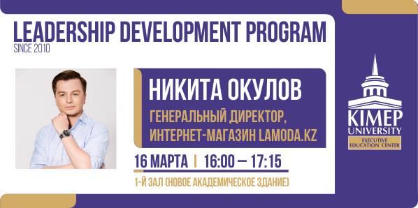 Guest Lecture by Nikita Okulov - La Moda