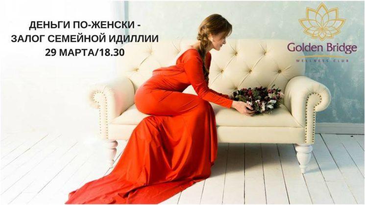 Деньги по-женски- залог семейной идиллии