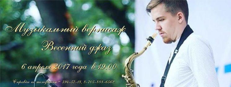 """Музыкальный вернисаж """"Весенний джаз"""""""