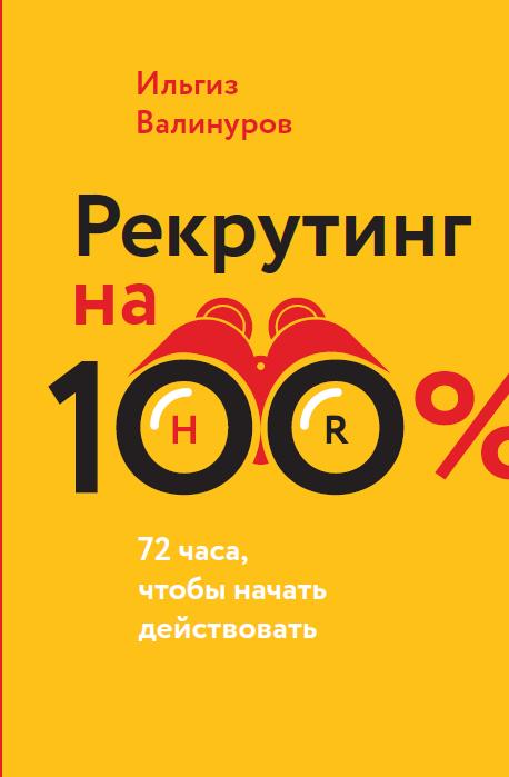 4523u10962_valinurov-rekruting-100