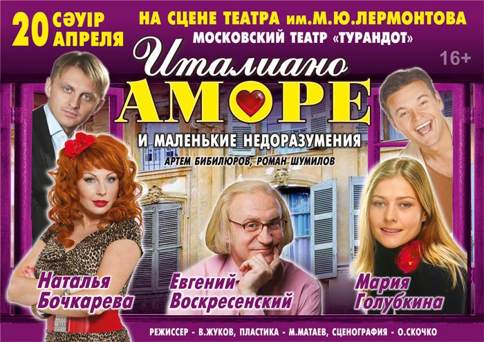 5035u10962_italyano-amore-i-malenkie-nedorazumeniya