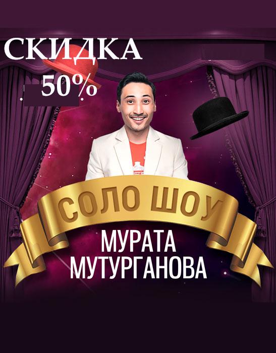 5192u10962_solo-shou-muturganov