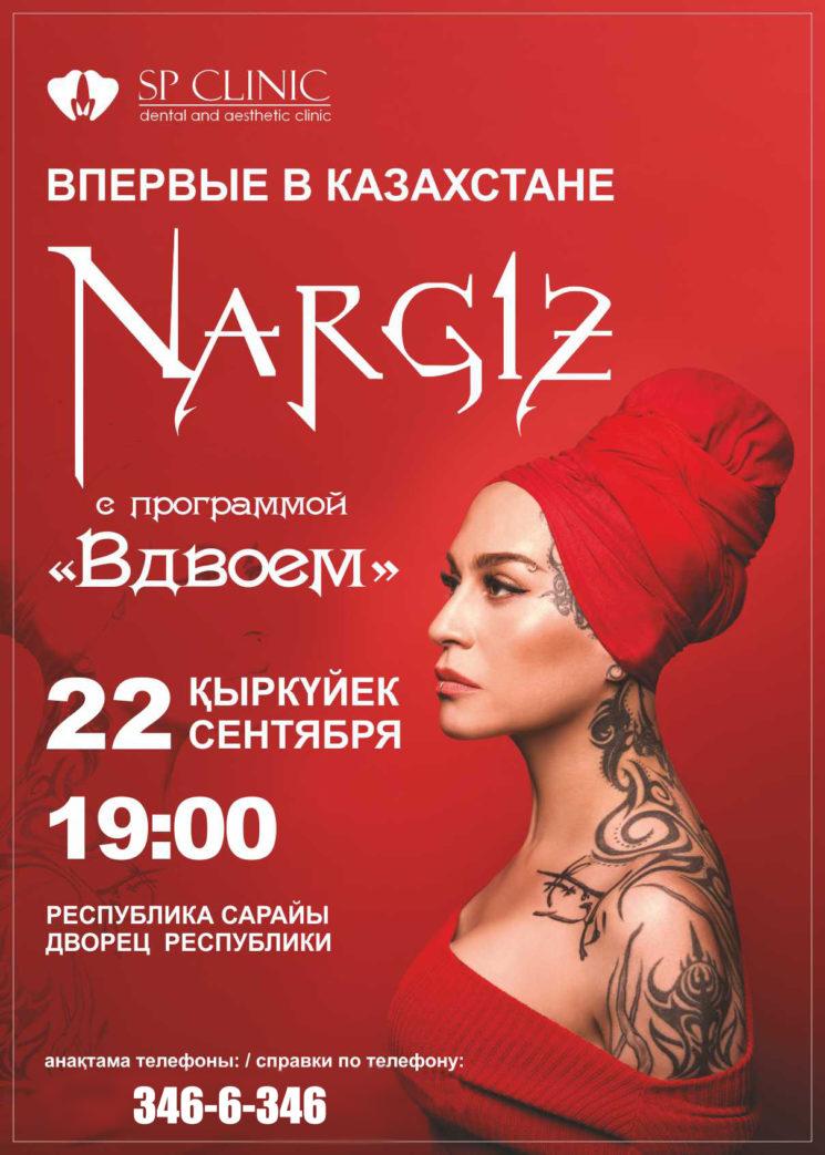 Впервые в Казасхстане – Наргиз Закирова