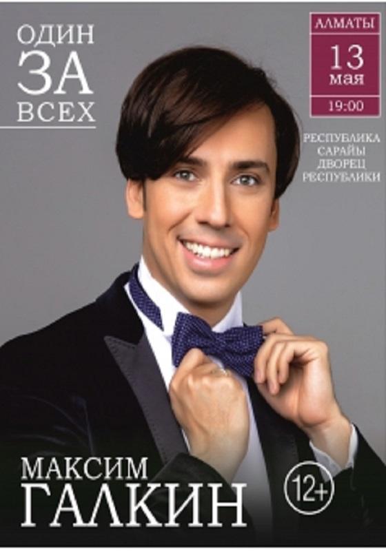 Максим Галкин «Один за всех»