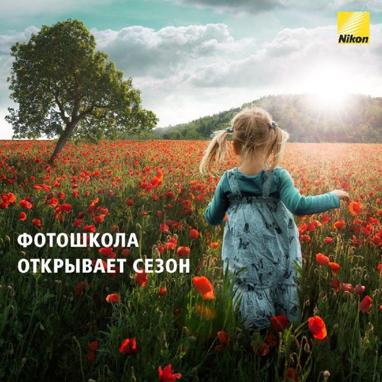 """Фотошкола """"Nikon-school"""" открывает сезон"""