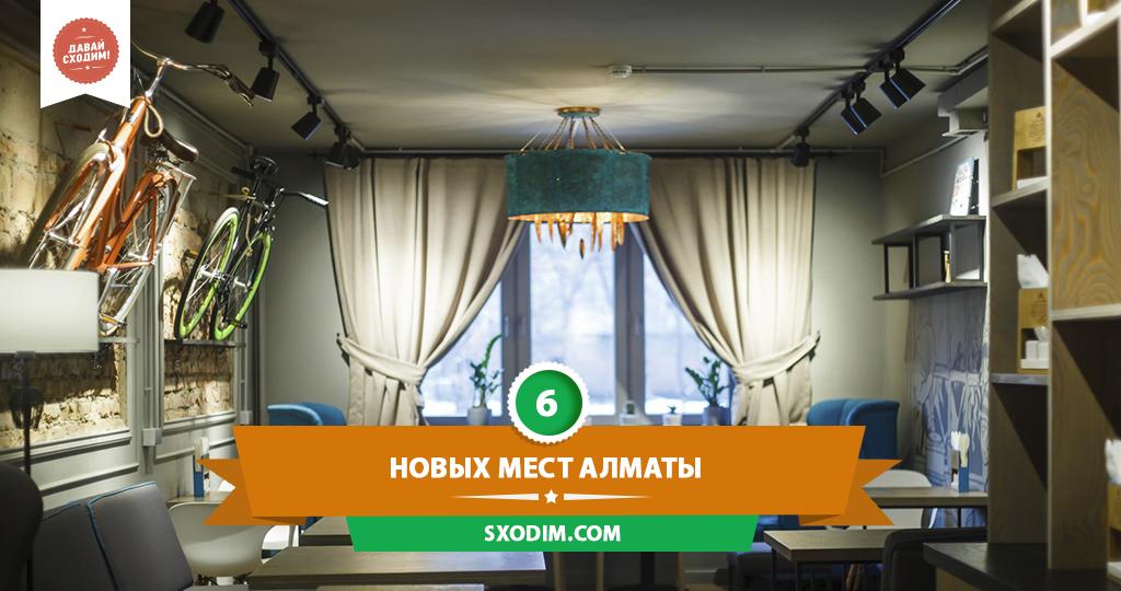 6 новых мест Алматы