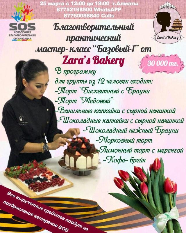 Благотворительный мастер класс от Zara's Bakery