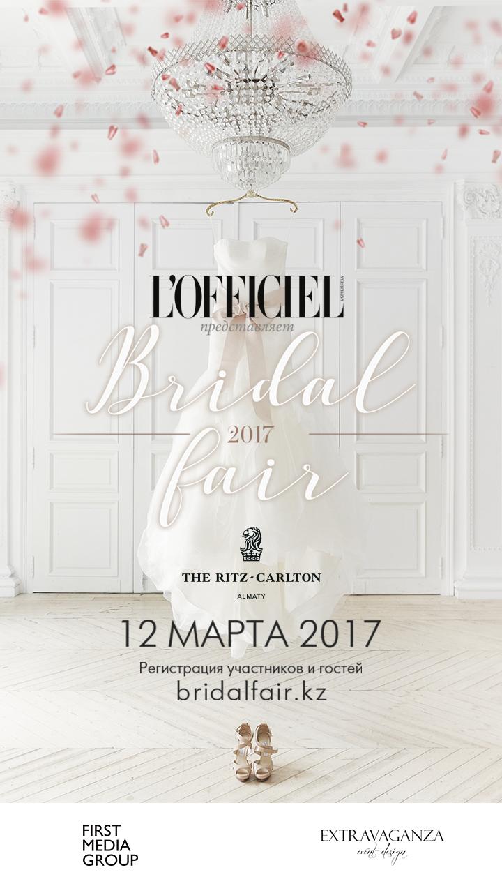 "Выставка ""L'Officiel Bridal Fair 2017"""