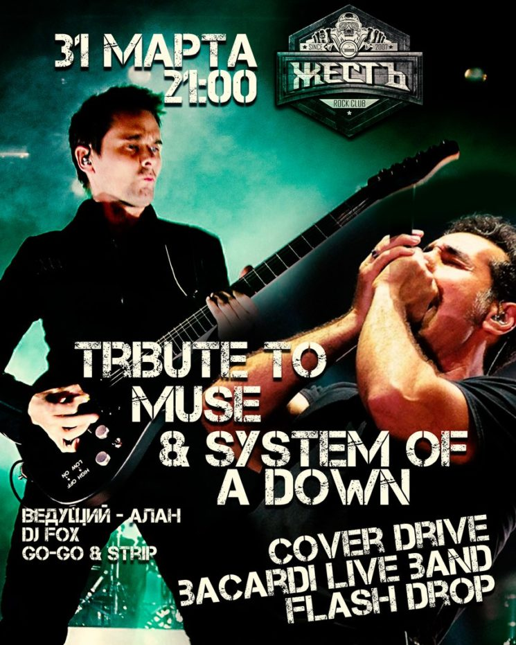 Tribute to Muse & System of a down