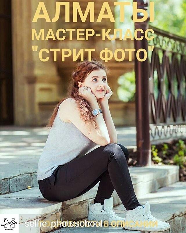 """Бесплатный мастер -класс """"Стрит фото"""""""
