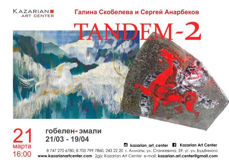 "Выставка ""Tandem-2"""