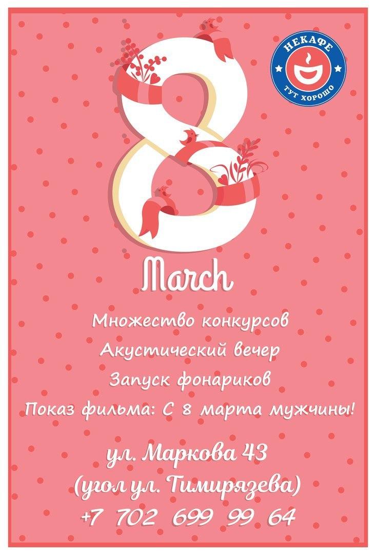 8 марта в Некафе на Маркова