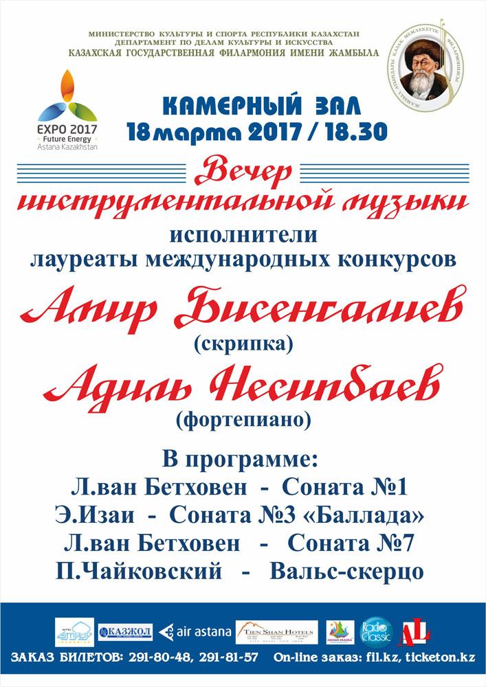 adil-nesipbaev-fortepiano-i-amir-bisengaliev-skripka