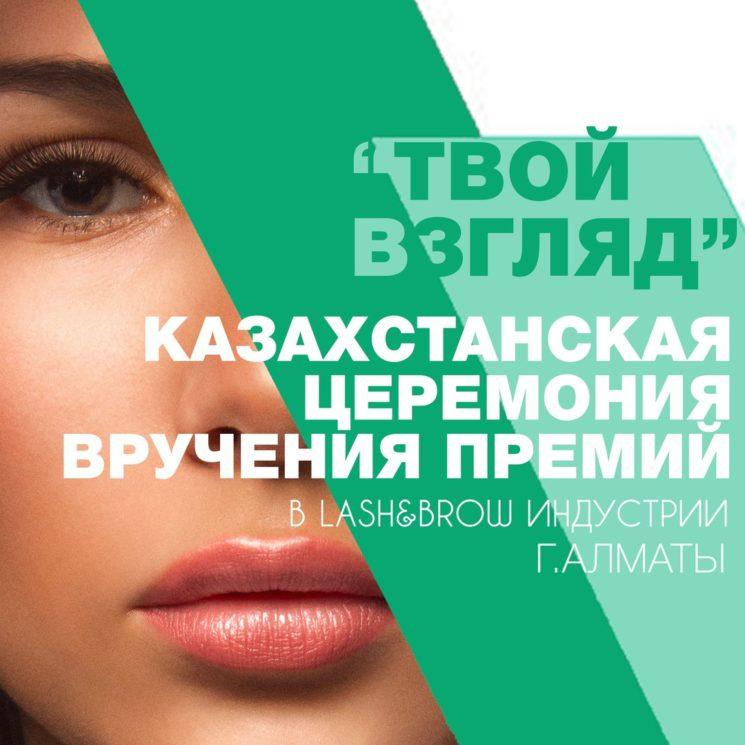 """Международный Чемпионат """"Твой Взгляд - 2017"""""""