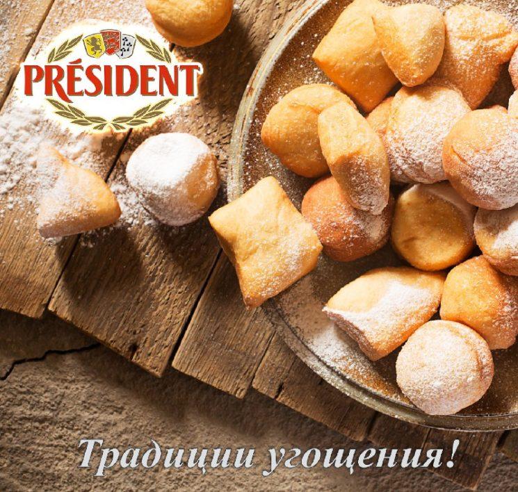 Традиции угощения от President