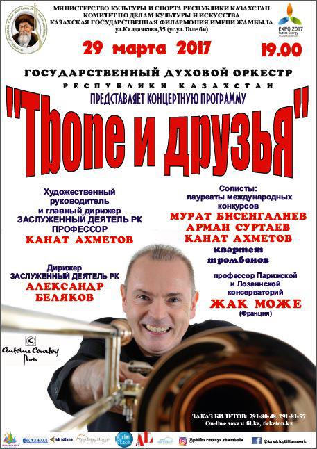 kontsert-gosudarstvennogo-dukhovogo-orkestra-rk-29-marta