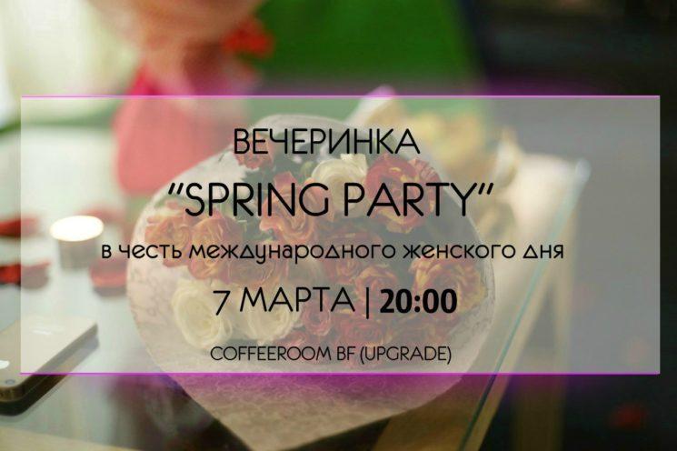 Вечеринка «Spring Party»