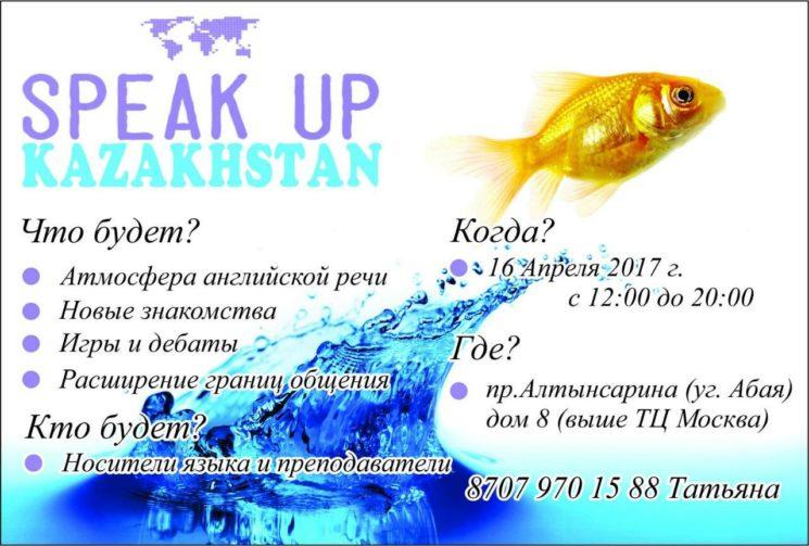 Speak up Almaty