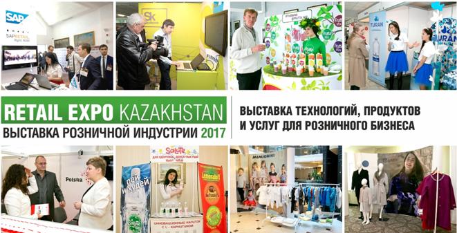 Ритейл Бизнес Казахстан 2017