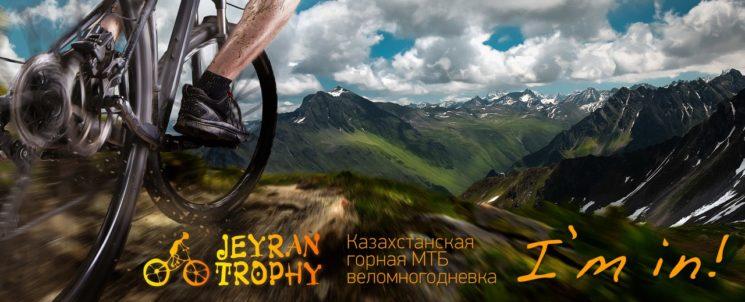 Многодневный МТБ марафон Джейран Трофи